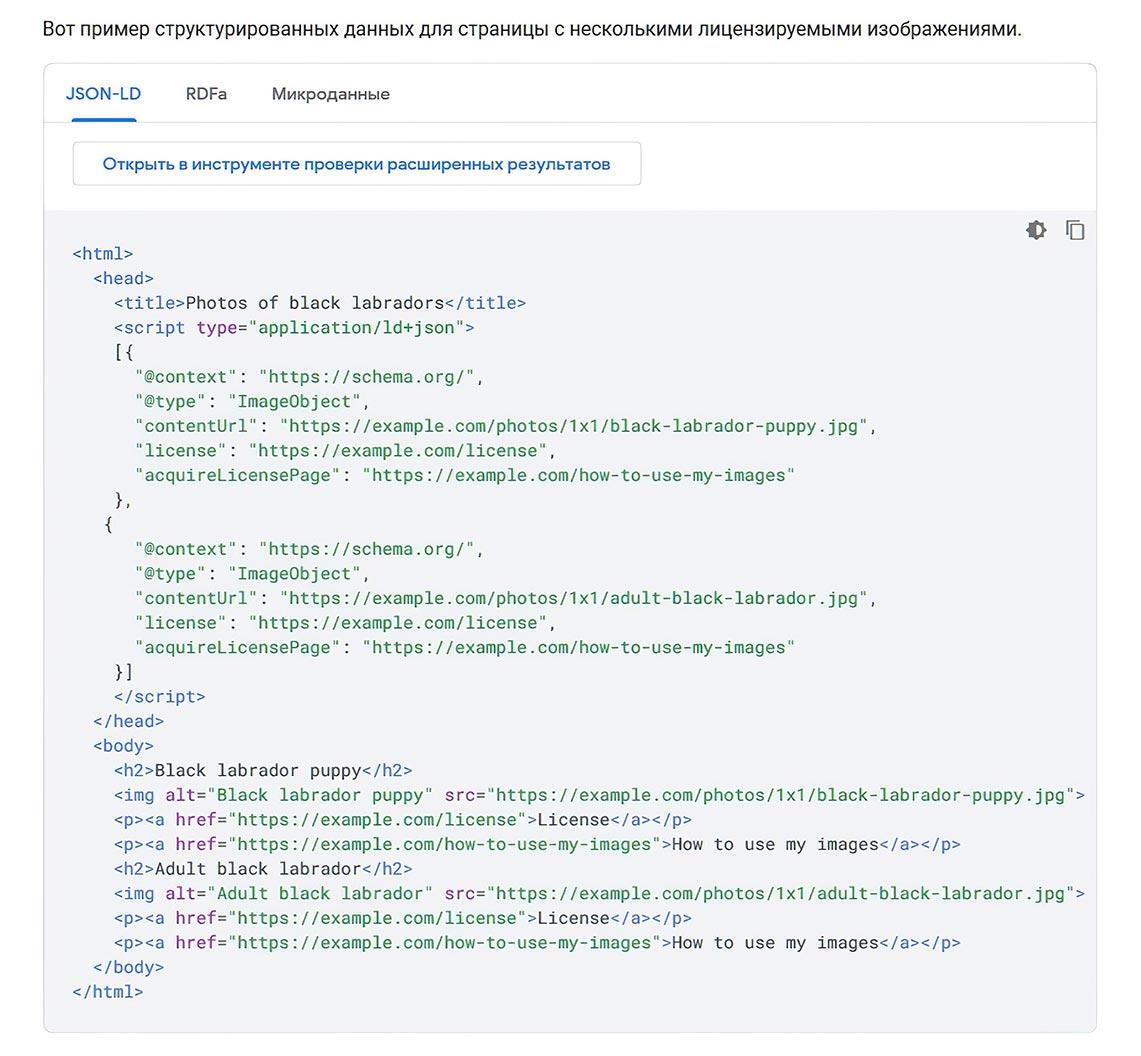 Как добавить лицензию на фото в Google 2020 с помощью разметки структурированных данных?
