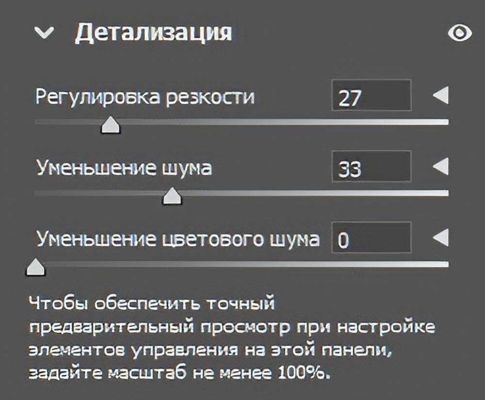 Панель меню детализации и шумоподавления в ACR 12.3