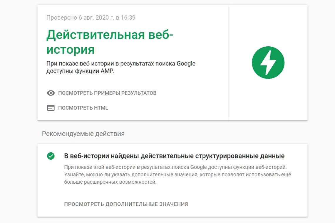 Проверка тестовой веб-ситории инструментом для тестирования AMP-страниц