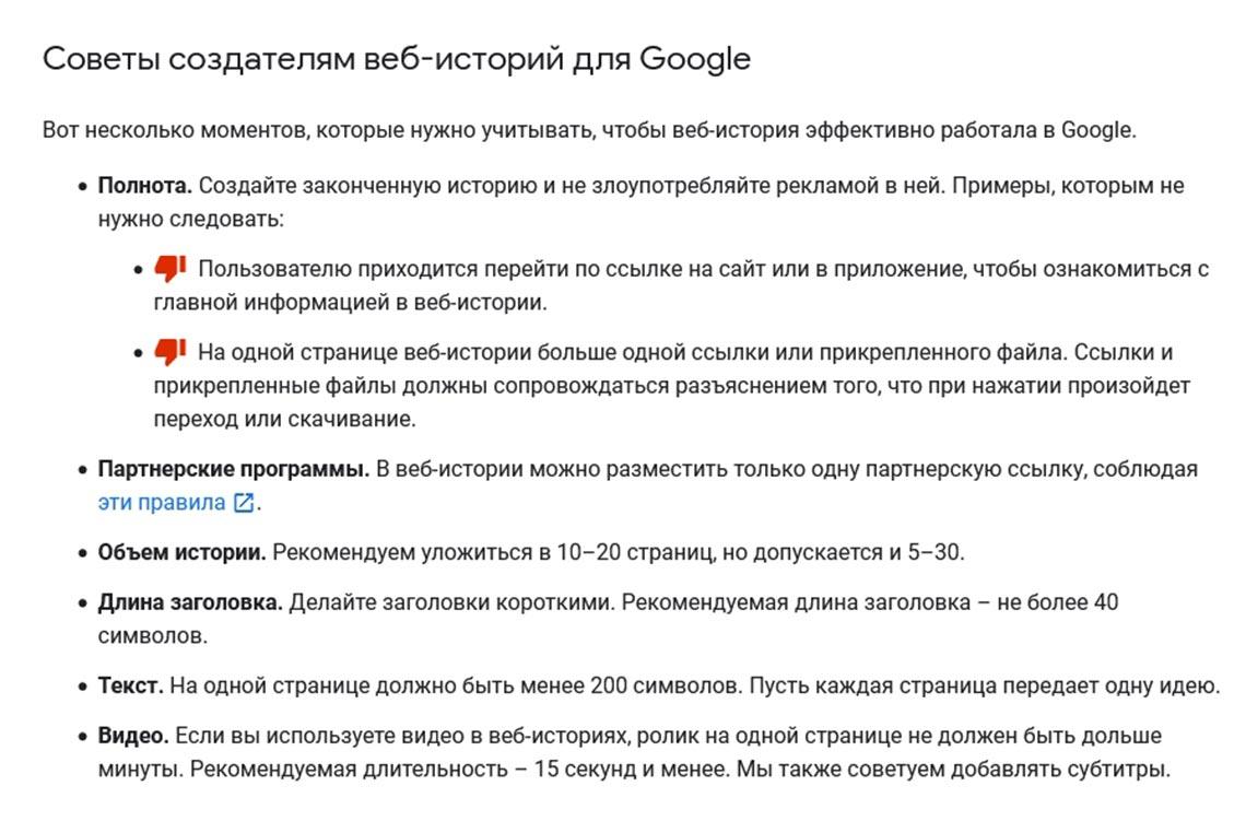 Советы по созданию веб-историй от Google