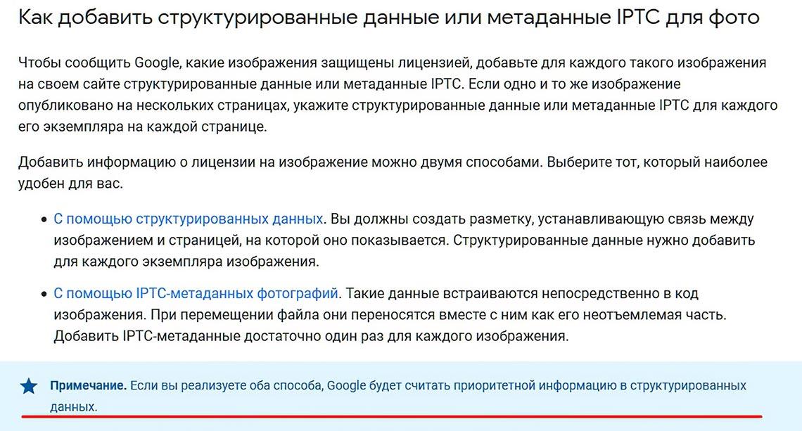 Лучший вариант лицензирования фотографий в Google 2020