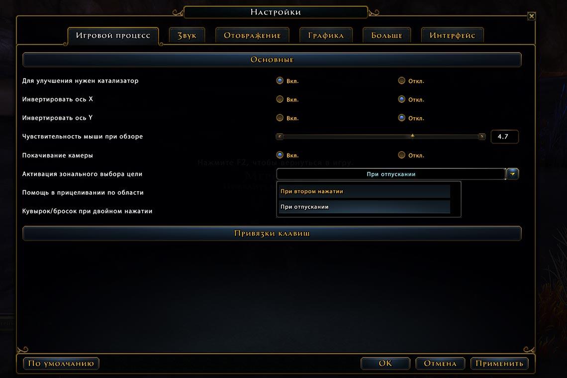 Если скилл в Neverwinter Online не работает, его можно активировать через F2 и активацию при отпускании