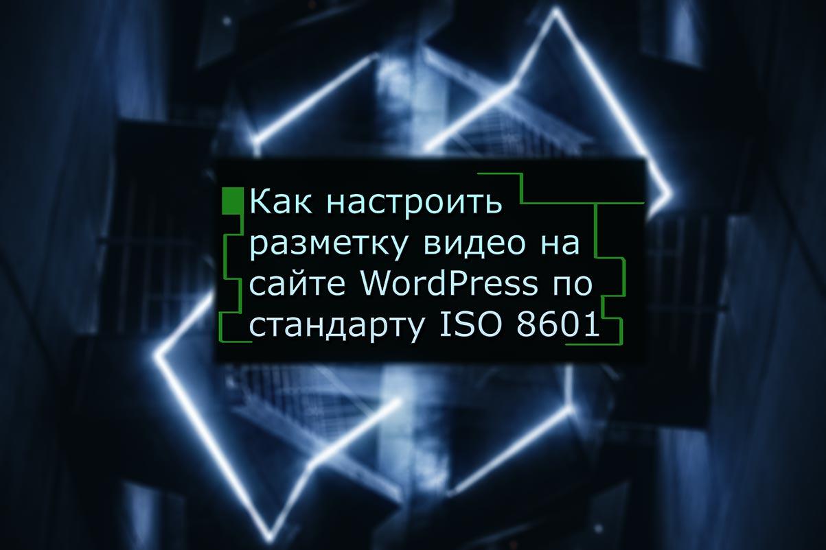 Как настроить разметку видео на сайте WordPress по стандарту ISO 8601