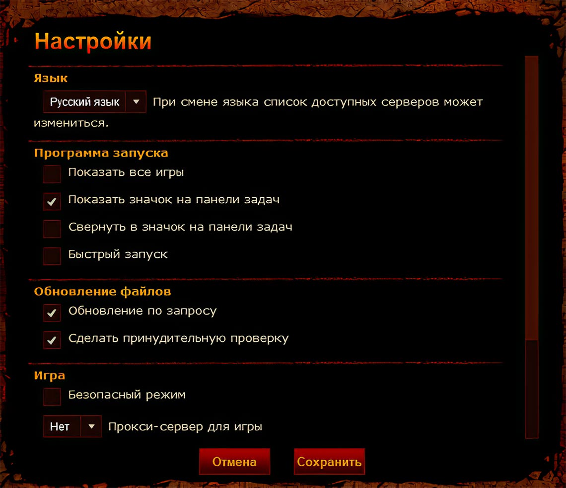 Как включить принудительную проверку файлов в Neverwinter Online? Скриншот с меню настроек