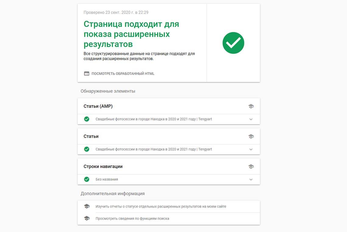 Проверка расширенных результатов Web Stories Google 2020