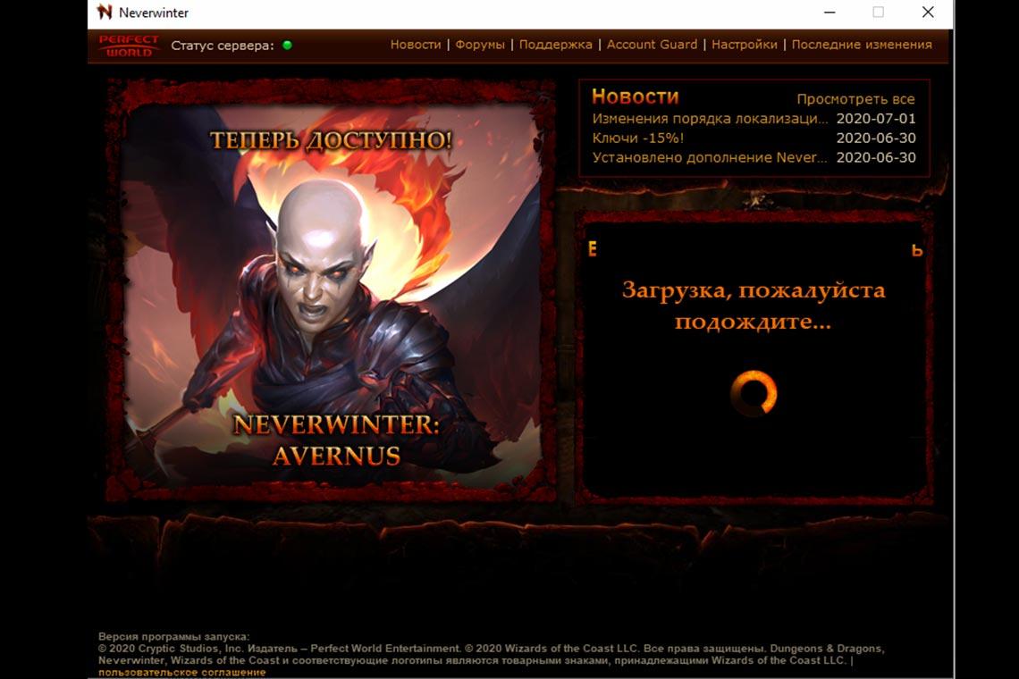 Что делать, если Neverwinter Online не запускается на Windows 10? 2 способа избавиться от бага
