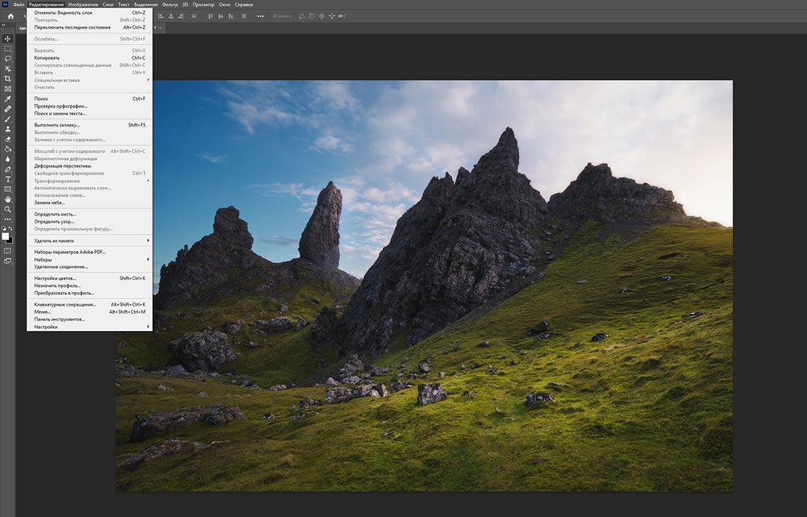 Где находится замена неба в Adobe Photoshop?