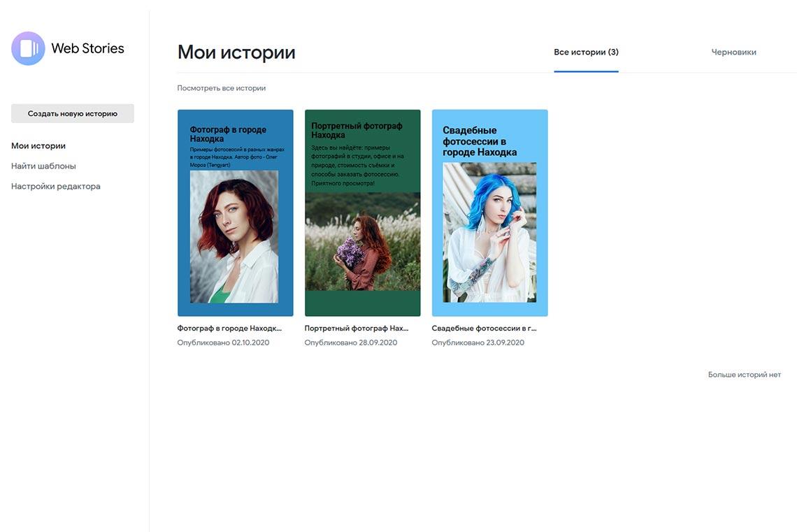 Как веб-истории Гугл перевели на русский язык? Пример главного меню