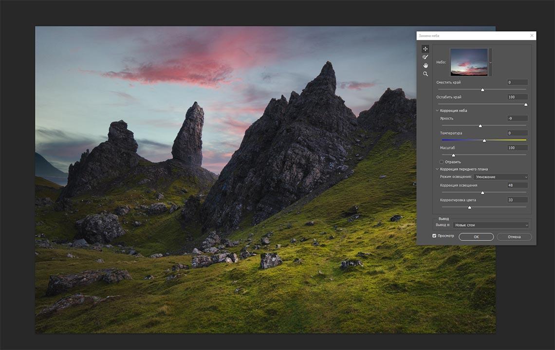 Меню Sky Replacement в Adobe Photoshop 2021