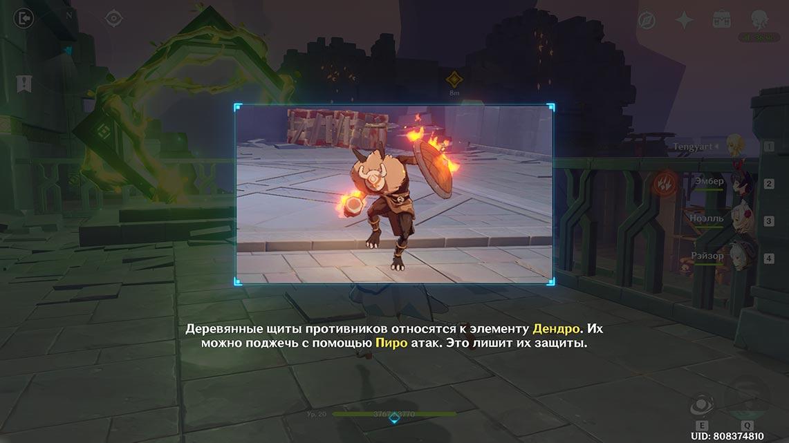 Уничтожать деревянные щиты в Genshin Impact можно с помощью огня