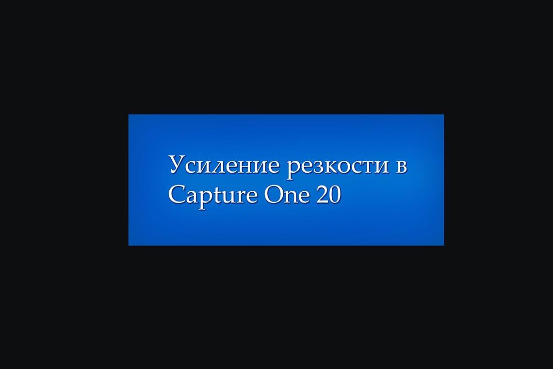 """Надпись """"Усиление резкости в Capture One 20"""""""