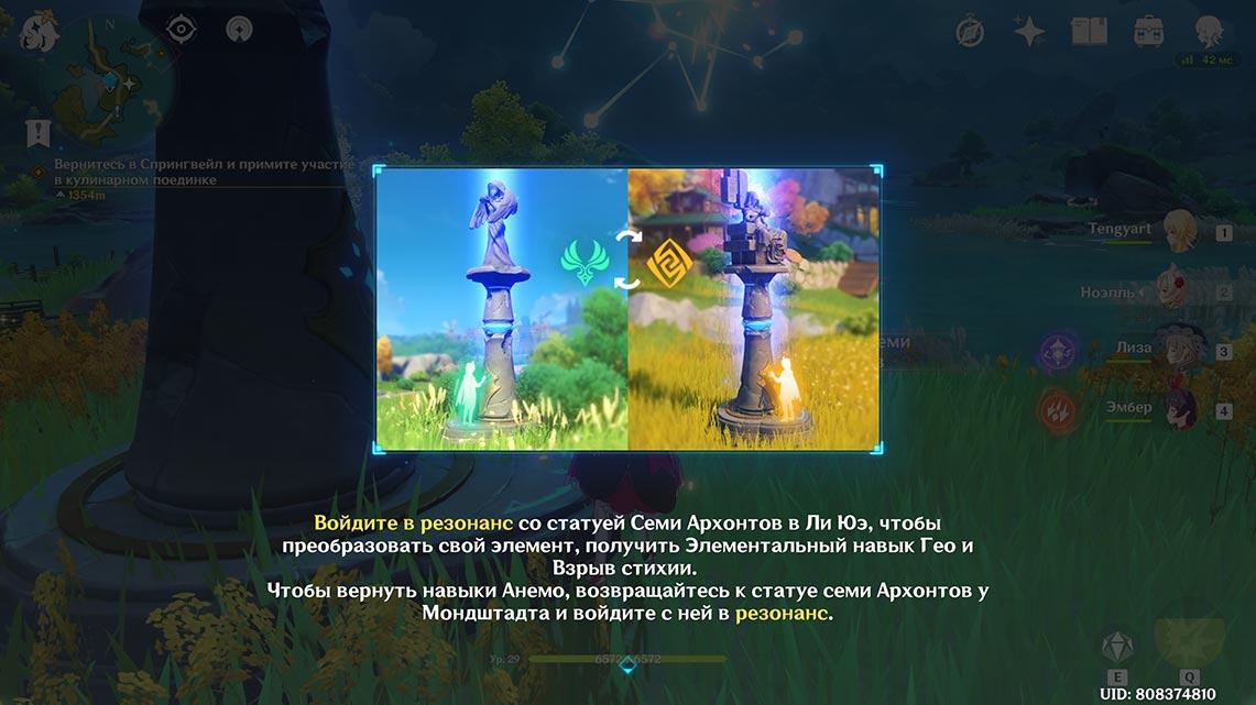 Чтобы поменять стихию в Genshin Impact, войдите в резонанс со статуей Архонтов