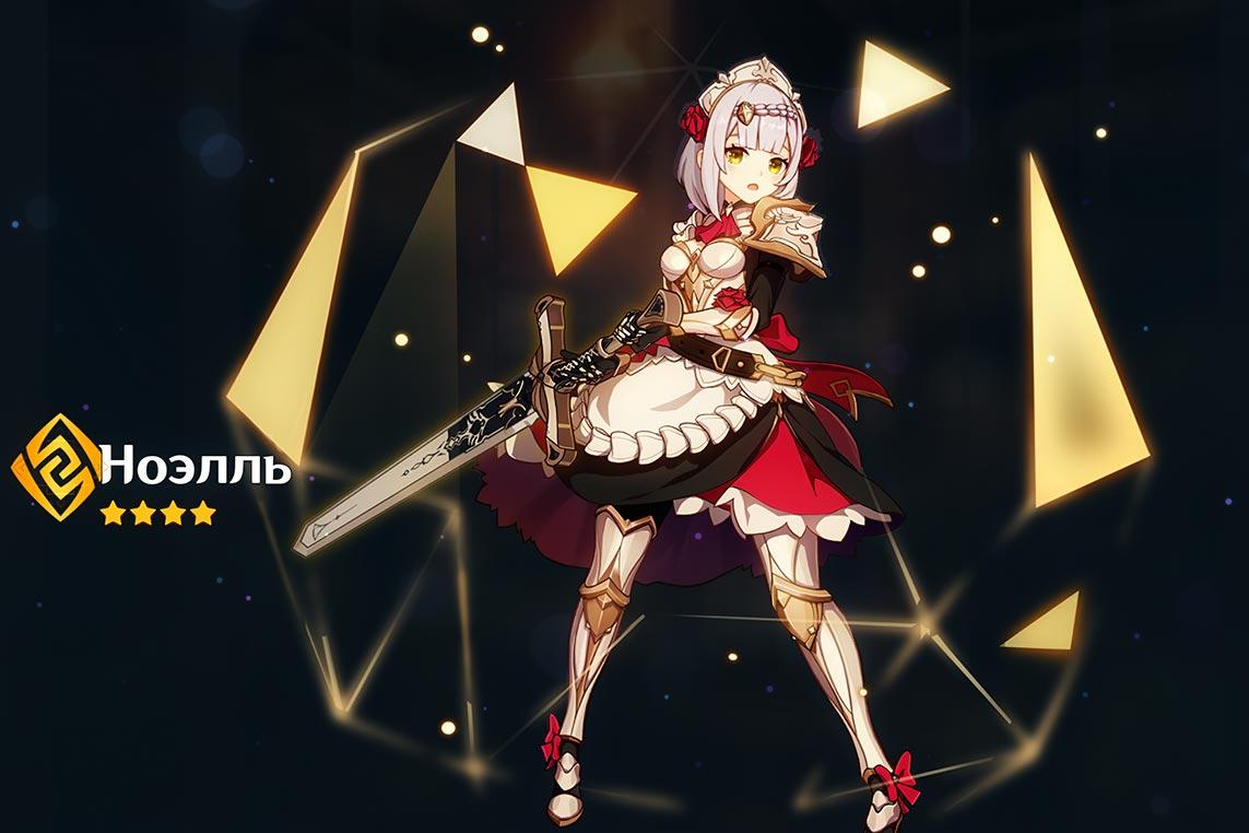 7 плюсов Genshin Impact (на картинке - горничная Ноэлль из игры)