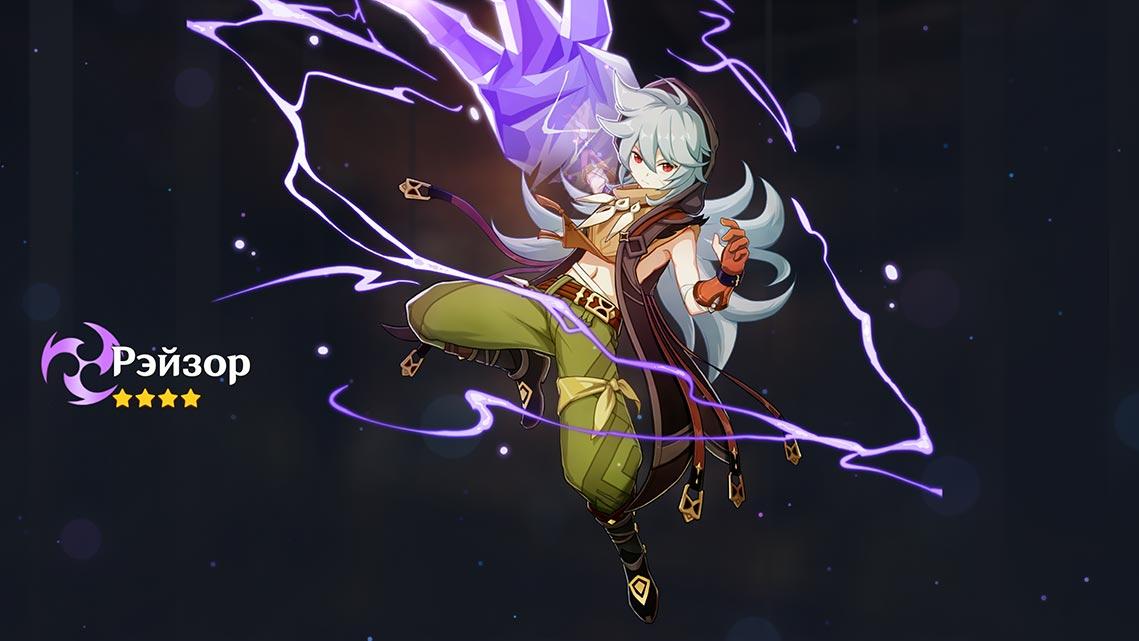 game genshin impact - персонаж razor (Рэйзор)