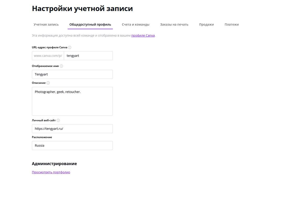Как найти страницу портфолио на Canva в 2020 году - подробная инструкция и описание настроек профиля