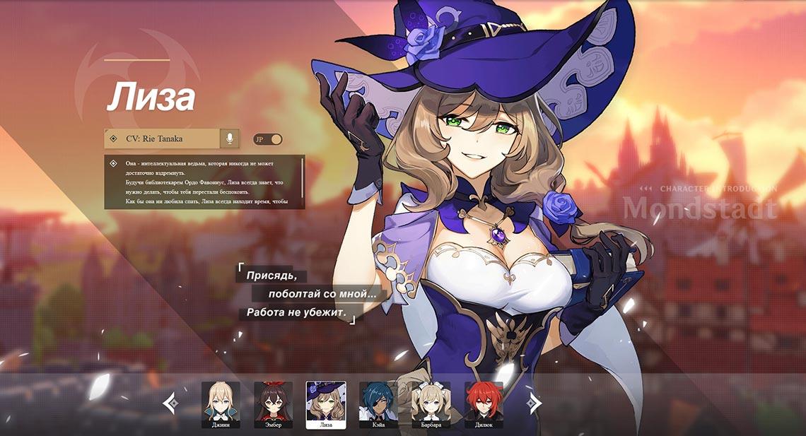 Лиза из игры Genshin Impact