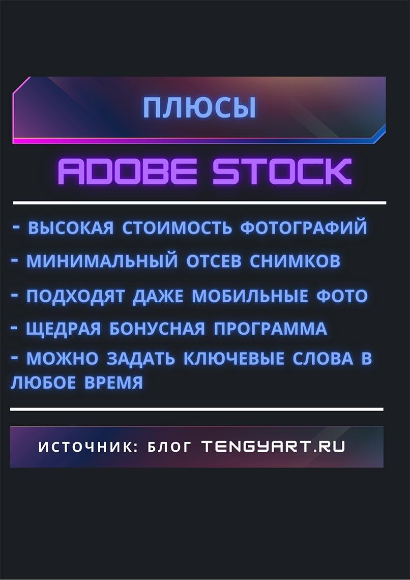 Плюсы Adobe Stock в 2020