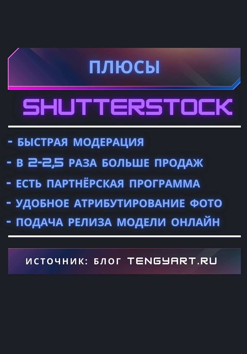 Плюсы Shutterstock в 2020 году, сравнение с Adobe Stock и выводы от Tengyart