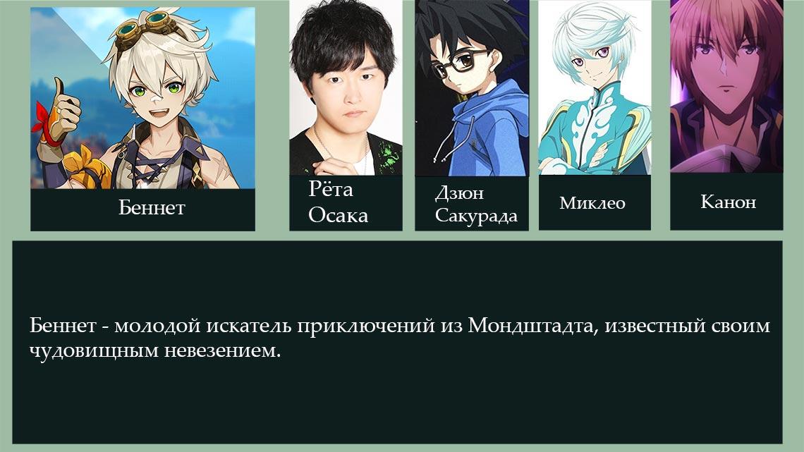 Сводная карточка персонажа Беннет - сэйю и описание (игра Genshin Impact)