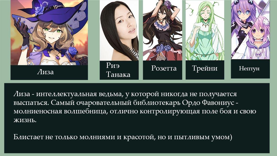 Сэйю Лизы из игры Genshin Impact - Риэ Танака (на картинке также есть самые запоминающиеся роли в аниме)