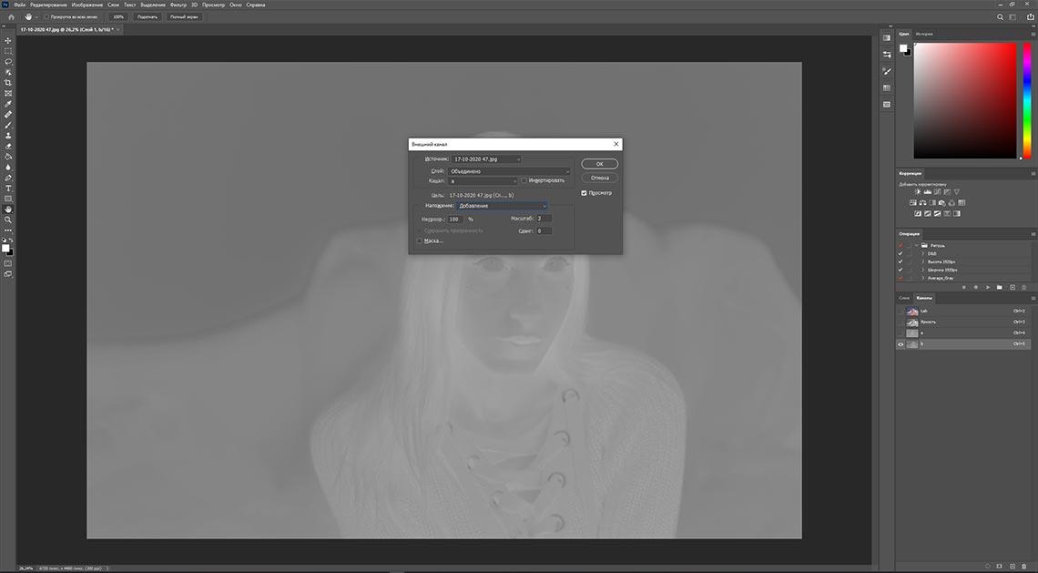Удаления бликов на коже с помощью внешнего канала и Lab