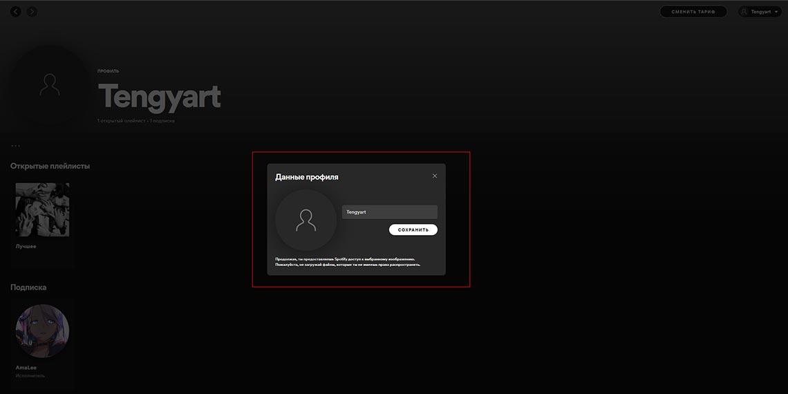 Чтобы быстро изменитиь данные профиля Spotify, используйте веб-плеер на ПК