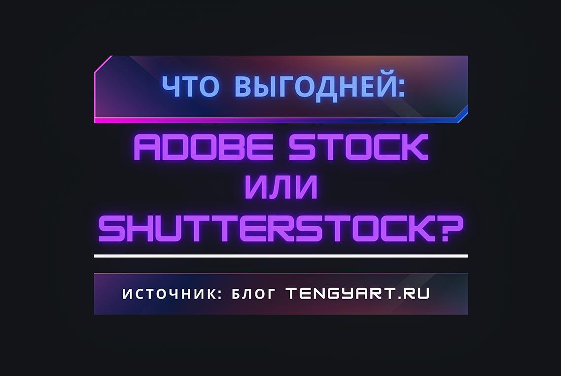 Что выгодней - Adobe Stock или Shutterstock в конце 2020 года?