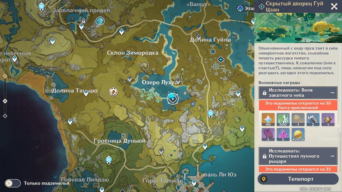 Где находится скрытый дворец Гуй Цзан на карте Ли Юэ (игра Genshin Impact)