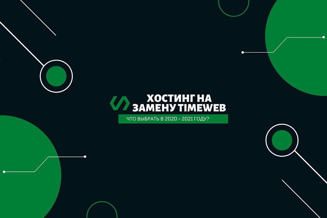 Какой хостинг на замену Timeweb выбрать в 2020 - 2021 году