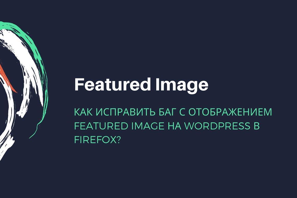 Не появляется Featured Image на сайте WP в Firefox - 2 способа решения проблемы