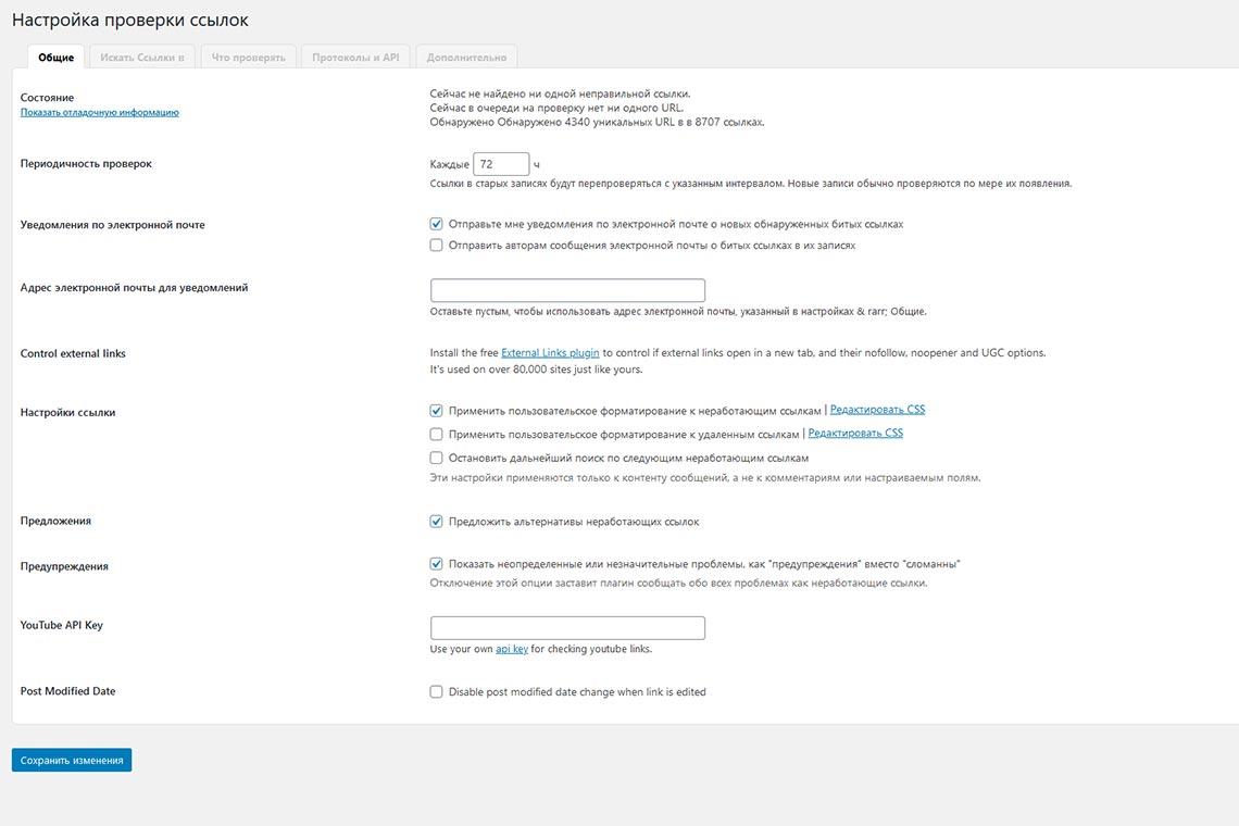 Как найти неправильные ссылки на сайте WordPress с помощью Broken Link Checker в 2021
