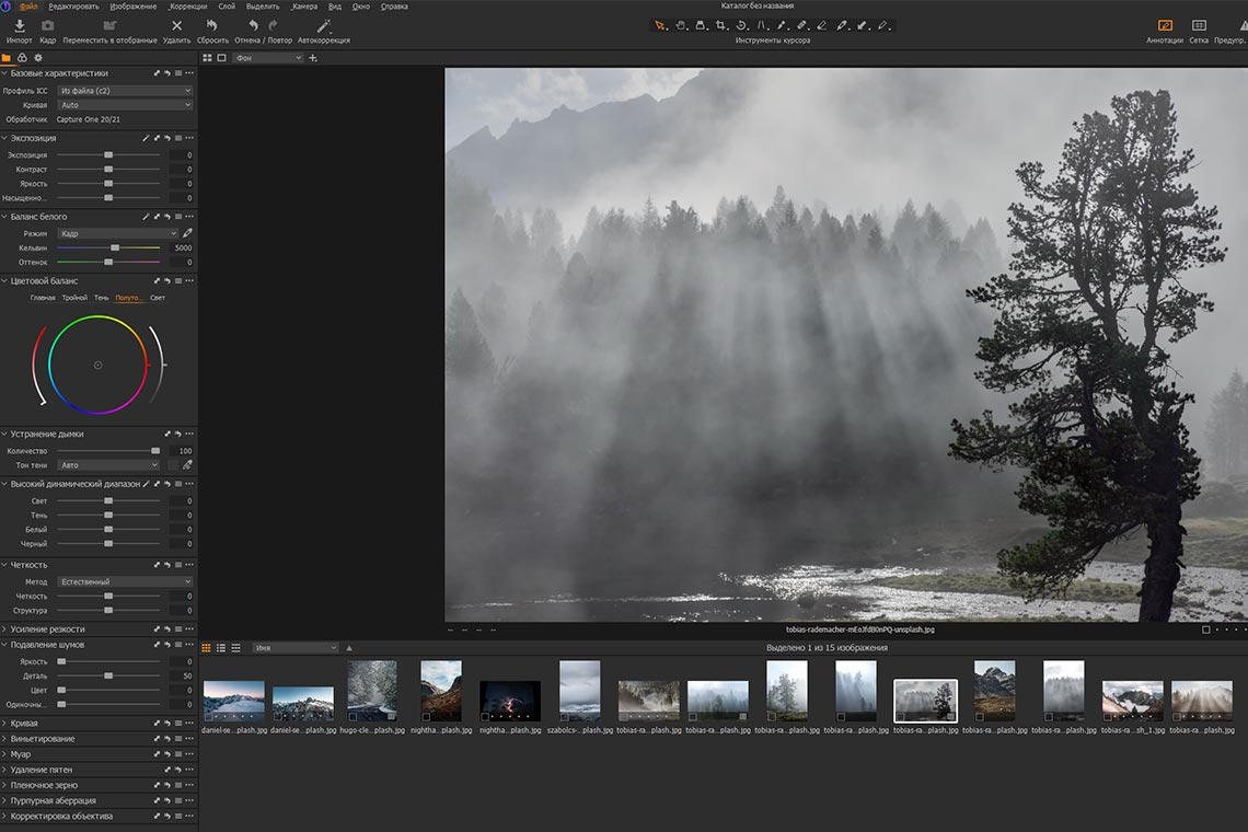 Применение Dehaze в Capture One 21