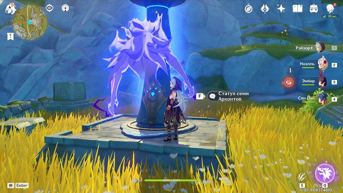 Восстановить HP и воскресить персонажей в отряде можно около статуи семи Архонтов