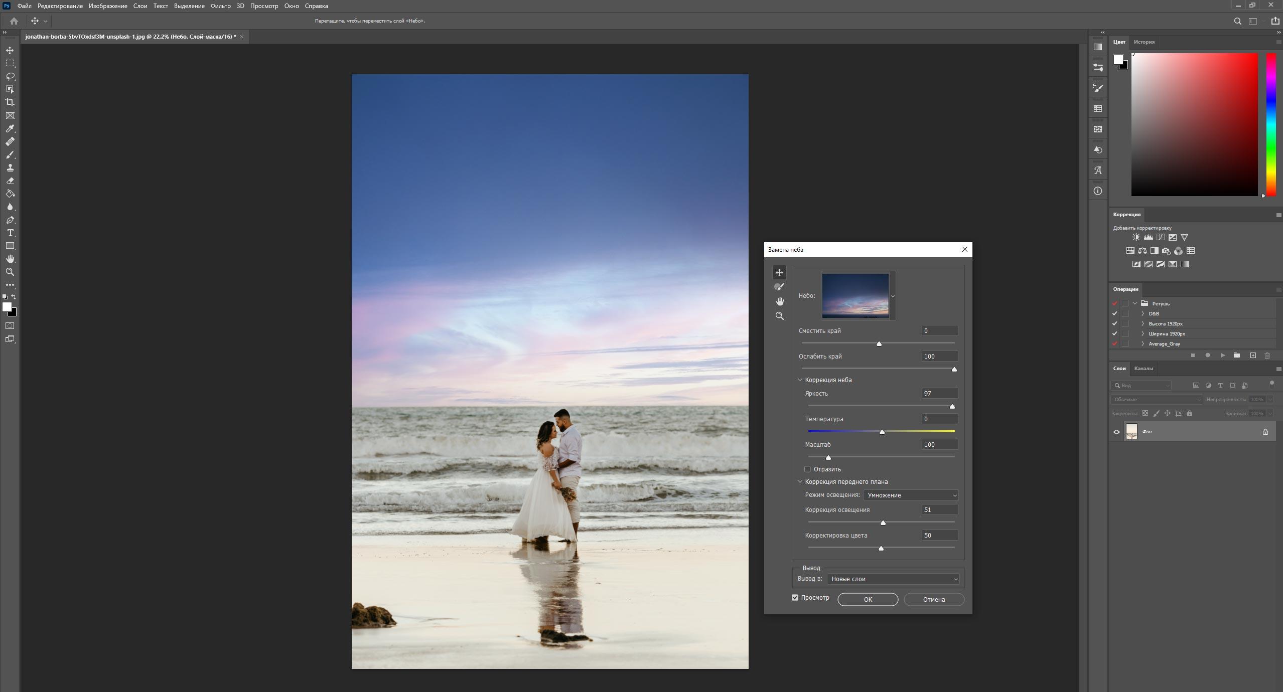 Замена неба на свадебной фотографии с помощью фотошопа