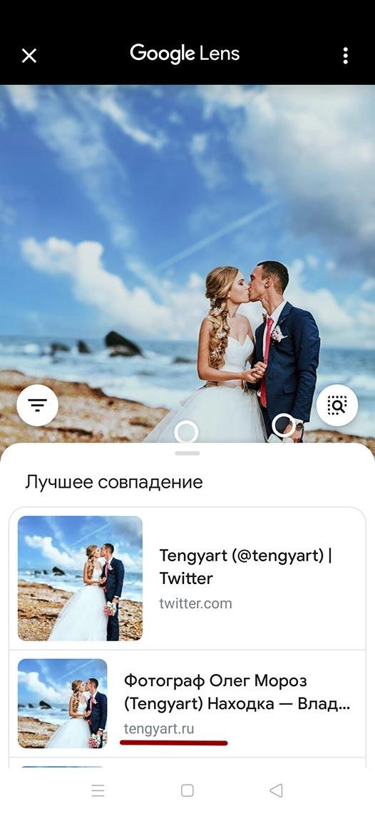 Как найти сайт по фото с помощью Google Lens (Гугл объектива). Инструкция от Tengyart