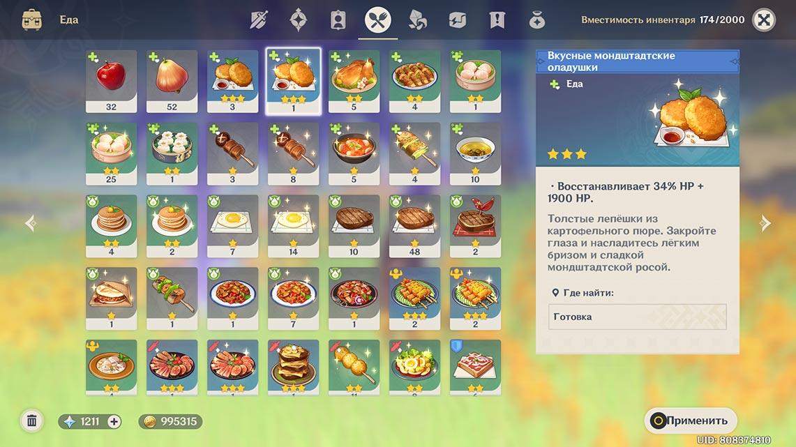 Вкусные мондшадтские оладушки - пример готового блюда в Genshin Impact