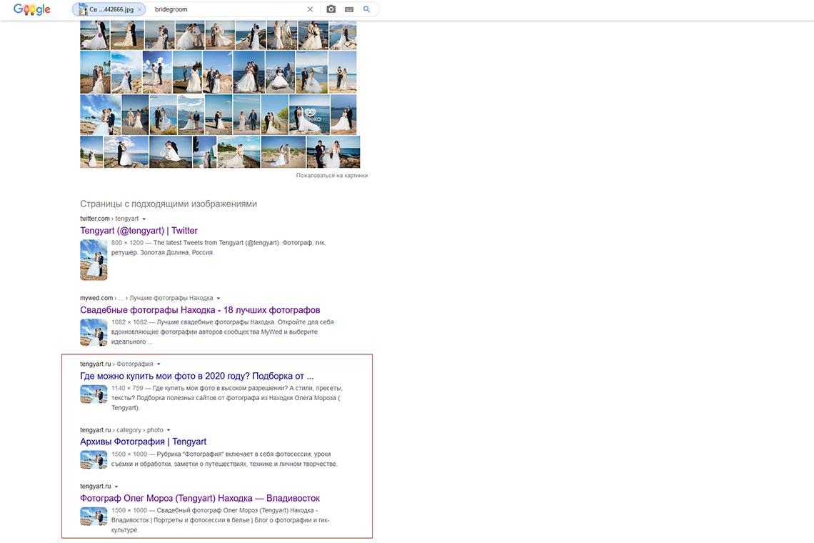 Как найти сайт по фото с помощью поиска по картинке в Google (на картинке изображён результат поиска)