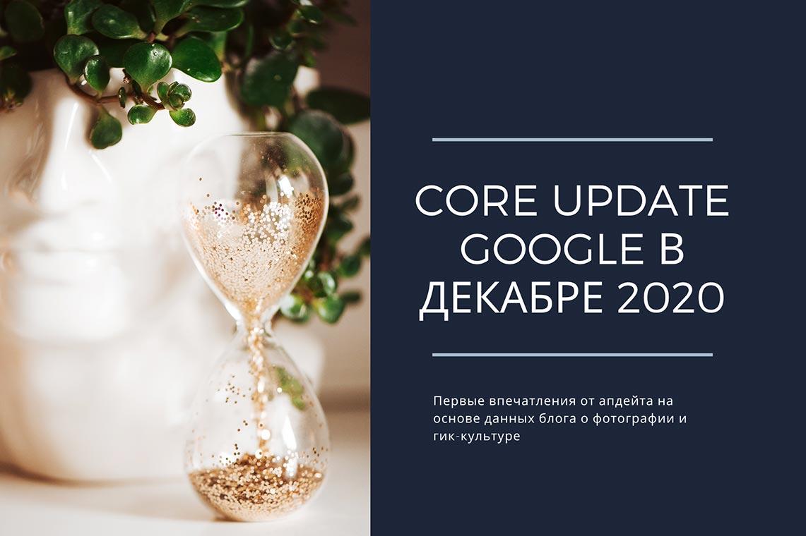 Core Update Google в декабре 2020 года (подробности)
