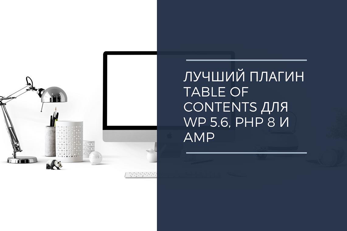 Лучший плагин Table of Contents для Wordpress 5.6, PHP 8 и AMP