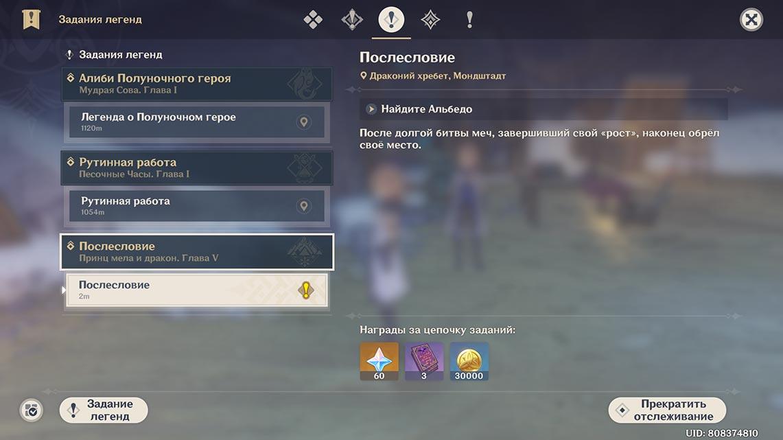 "Награды за 5 главу квеста ""Принц мела и дракон"" в игре Genshin Impact"