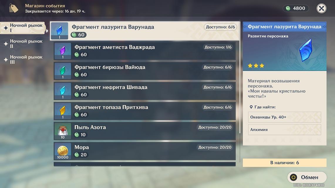 Ночной рынок уровня 1 в игре Genshin Impact