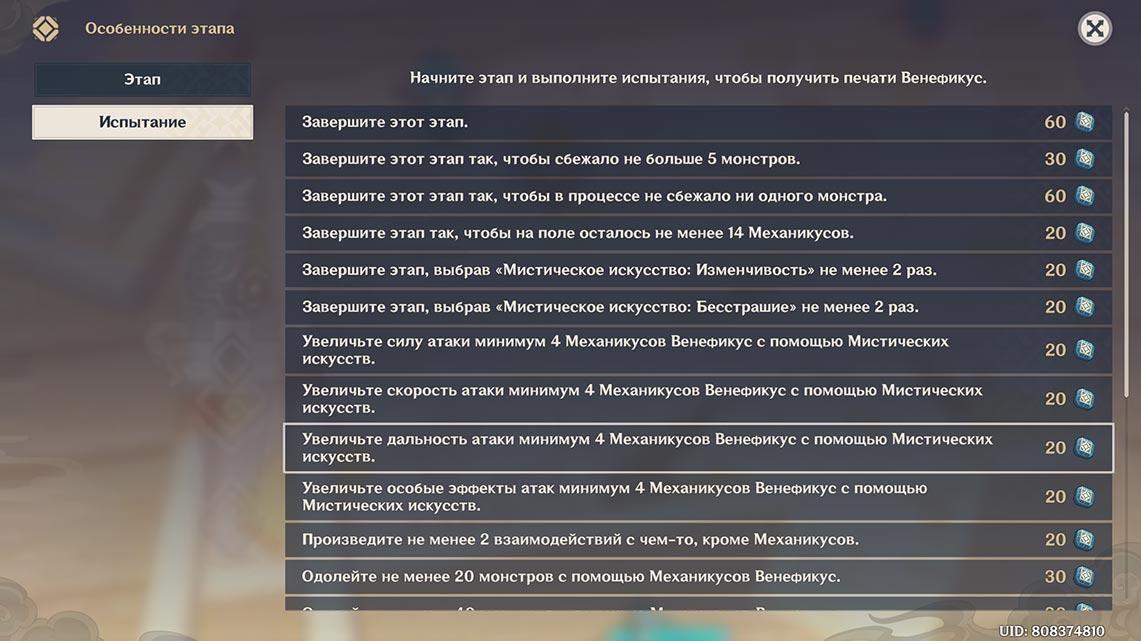 """Испытания 7 уровня сложности в игре """"Театр Механикус"""" (Геншин Импакт)"""