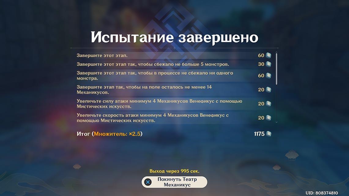 """Награды за 7 уровень сложности """"Театра Механикус"""""""