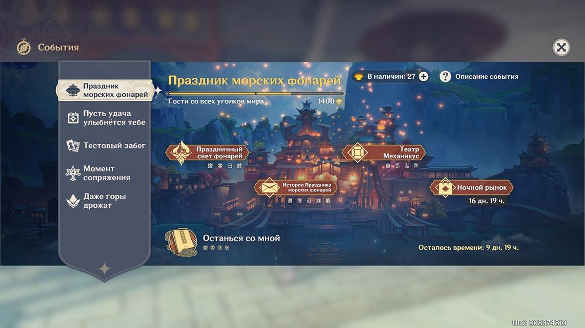 Ночной рынок в игре Genshin Impact