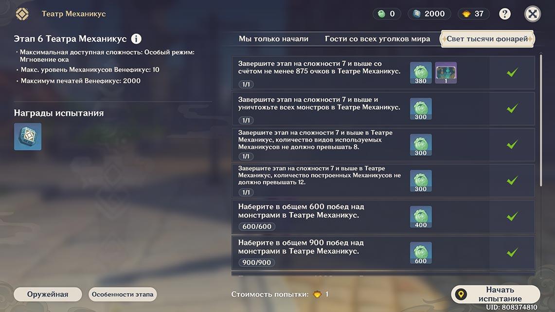 """Стоимость именной карты """"Механикус"""" в игре геншин импакт"""