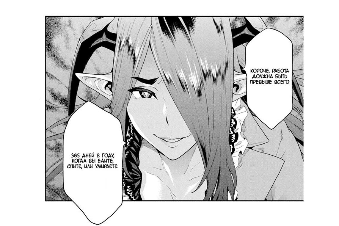 Коротко о сюжете аниме и манги Meikyuu Black Company
