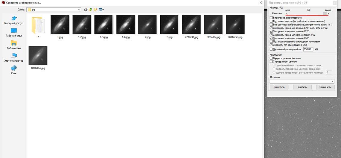 Конвертация файлов из формата fits в jpeg