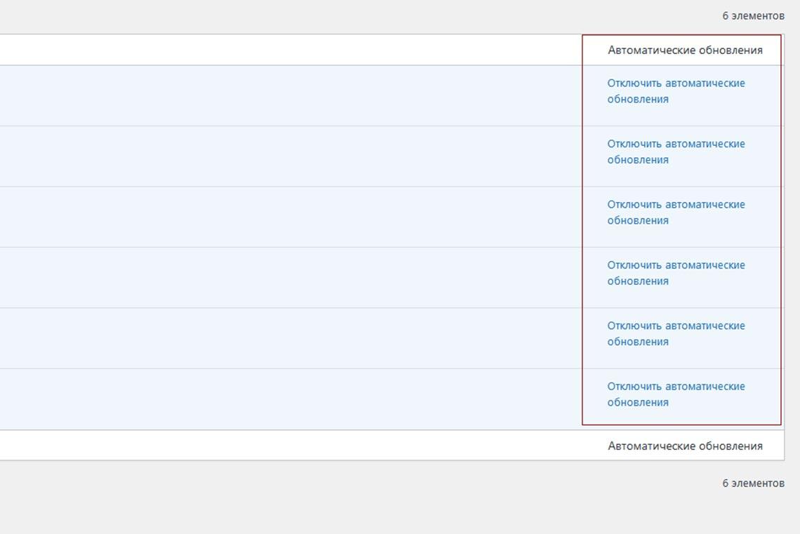Автообновление плагинов WordPress: пример настройки в консоли сайта