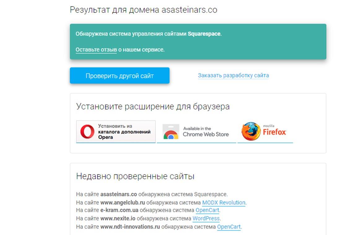 Поиск информации о CRM в iTrack