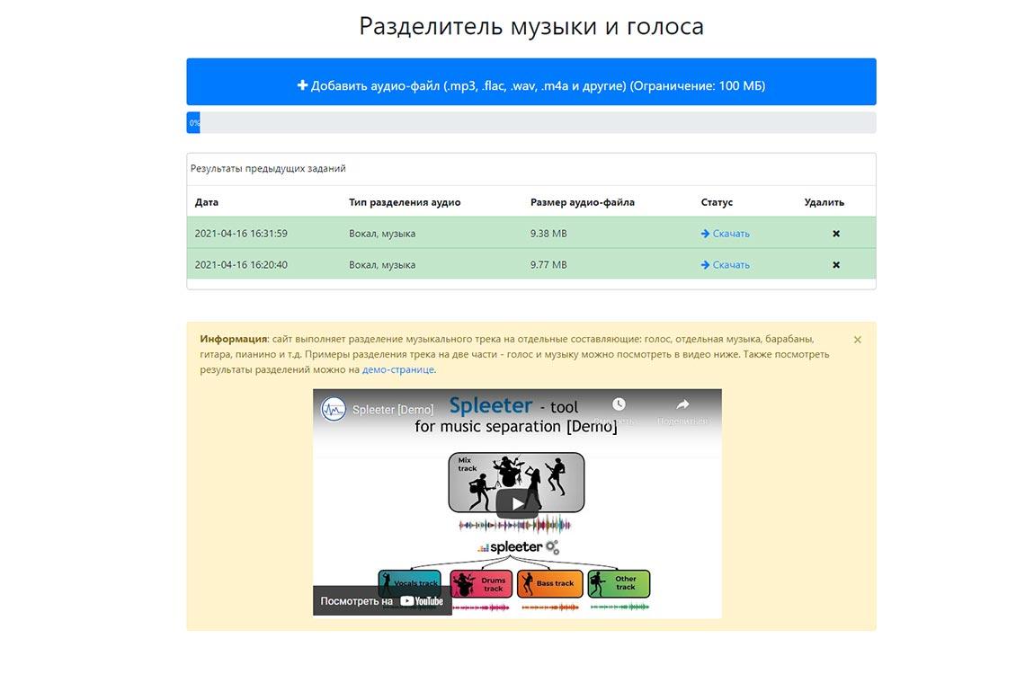 Возможности mvsep - веб-версии нейросети Spleeter для разделения музыки онлайн